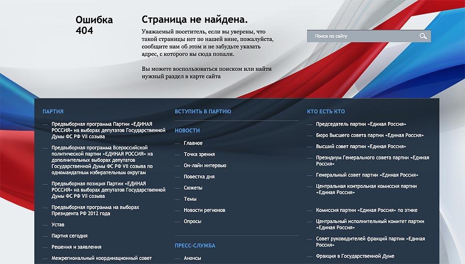 С сайта «Единой России» исчезла биография Беглова после его заявлений о беспартийности